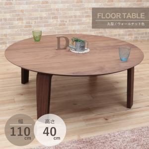 受注生産 座卓 幅110cm 丸テーブル marut110za-351wn 4人 ウォールナット 北欧 モダン リビング アウトレット お届けまでに約20日 お客様組立品 5s-2k|takara21