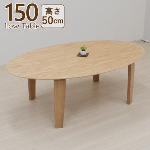 セミオーダー 楕円 高さ50cm センターテーブル 北欧 幅150cm marut150-351ok-h50 ナチュラルオーク色 だ円 丸 円型 オーバルテーブル アウトレット 6s-2k so nk takara21