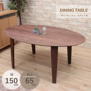 受注生産 ダイニングテーブル 楕円 幅150cm marut150-351wn-h65 4人 ウォールナット色/WN アウトレット お届けまでに約20日 お客様組立品 6s-2k|takara21