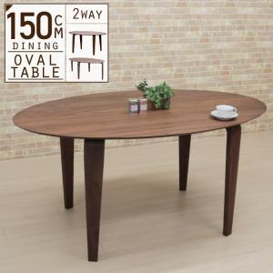 ウォールナット 150cm 楕円テーブル 丸テーブル marut150-wn-351 ダイニングテーブル おしゃれ 北欧|takara21