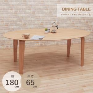 受注生産 ダイニングテーブル 楕円 幅180cm marut180-351ok-h65 オーバル アウトレット お届けまでに約20日 お客様組立品 7s-2k so|takara21