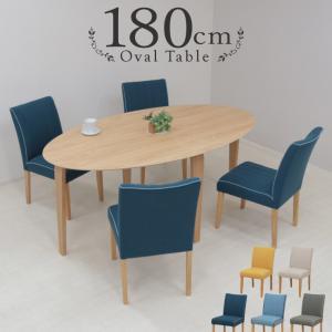 楕円 ダイニングテーブルセット 4人用 北欧 5点セット 椅子 クッション 布 180cm marut180-5-buru342ok 351 ナチュラルオーク色 だ円 アウトレット 16s-4k nk|takara21