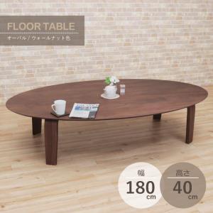 受注生産 座卓 ローテーブル 幅180cm  marut180-za-351wn 6人 楕円 オーバル ウォールナット色/WN 北欧 アウトレット お届けまでに約20日 お客様組立品 7s-2k|takara21