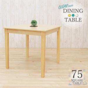 クリア塗装 幅75cm ダイニングテーブル meri75-360 白木 クリア テーブル 机 北欧 カフェ風 2人用 正方形 木製 th 2s-1k-170 hg takara21