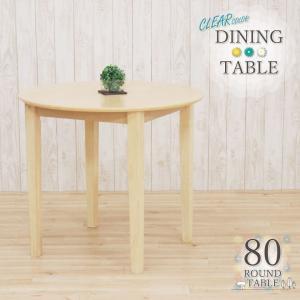 クリア塗装 幅80cm 丸テーブル meri80-360 ダイニングテーブル 白木 クリア 北欧 2人 丸 円卓 テーブル 机 木製 カフェ th 2s-1k-179 hg|takara21