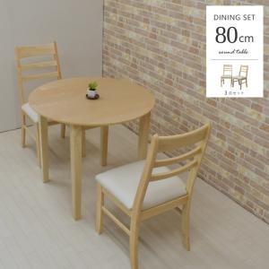 クリア塗装 丸テーブル ダイニングセット 幅80cm 3点 2人用 meri80-3-kurosu371 木製 クッション クリアナチュラル色 コンパクト シンプル 北欧風 11s-3k so hr|takara21