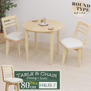 丸テーブル ダイニングセット3点 回転椅子 幅80cm meri80-3-hop371 kent クリア ナチュラル 白木 2人用 コンパクト カフェ風 チェア 食卓 リビング 7s-2k so hg|takara21