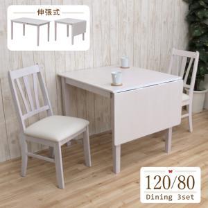 伸縮式 片バタ バタフライ ダイニングテーブルセット 3点セット 120/80cm 白 mindi120bata-3-371 2人 ホワイトウォッシュ 木製 北欧 アウトレット 14s-2k so|takara21