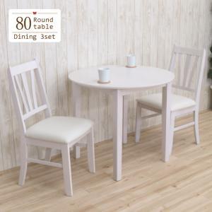 丸テーブル ダイニングテーブルセット 3点セット 80cm 白 mindi80-3-371 ホワイトウォッシュ 木製 北欧 ウッドダイニング カントリー アウトレット 11s-2k so|takara21