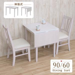伸縮式 片バタ  バタフライダイニングテーブルセット 3点セット 90cm 白 mindi90bata-3-371 椅子 2人 ホワイトウォッシュ 木製 北欧 アウトレット 10s-2k soの写真