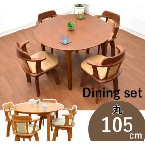 丸テーブル105ダイニングテーブルセット 5点 morisu-360-ac 肘付き回転イス ライトブラウン ミドルブラウン 4人用 円卓 円形 回転椅子  食卓 木製 シンプル so|takara21