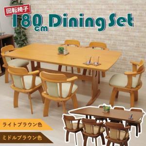 ダイニングテーブルセット 回転椅子 7点 180cm 6人用 ミドルブラウン ライトブラウン bist180-7-moris360 クッション 木製 シンプル アウトレット 28s-4k hg so|takara21