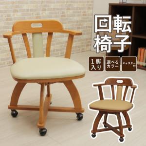 アウトレット ダイニングチェア キャスター付き 回転椅子 morut-ch-360 肘付 1脚セット 木製 アーム  ライトブラウン ミドルブラウン ワイド 取っ手 161|takara21