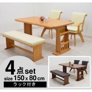 ダイニングテーブルセット 4点 ベンチ ナチュラル色 ブラウン色  棚付き osyan-229 ocean157 osya 収納 肘付き 回転椅子 イス アウトレット sls85|takara21