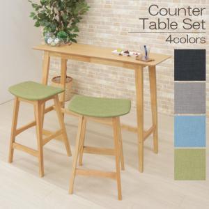 カウンターテーブルセット 幅120cm 高さ92cm pani120hi-366-339ok ナチュラルオーク色 ダーク ライトグレー ブルー グリーン 木製 アウトレット 4s-2k hg|takara21