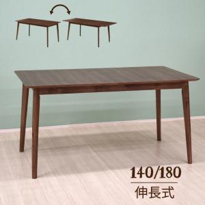 ダイニングテーブル 180/140 伸長式 pani140-339wn ウォールナット 伸縮式 木製 伸張式 ウッドダイニング 4本脚 北欧風  食卓 アウトレット 6s-1k-241 m80nk takara21