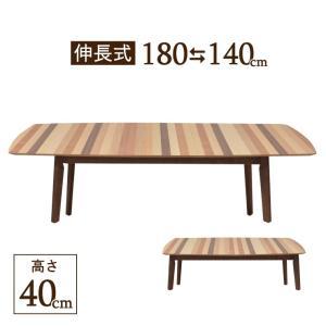 受注生産 座卓 180/140cm 伸長式テーブル 高さ40cm ウォールナット色 pani140za-339mixwn モダン 北欧風 天板 お届けまでに約20日 要組立品 6s-1k-241 hr takara21
