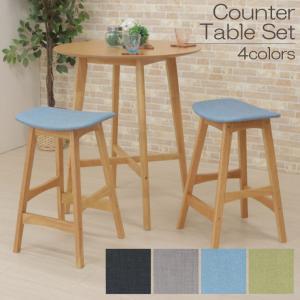 カウンターテーブル 丸テーブル3点セット pani80hi-366-339ok 高さ92cm ナチュラルオーク色 ダーク ライトグレー ブルー グリーン アウトレット 4s-3k hg|takara21