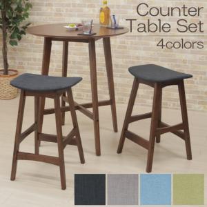 カウンターテーブル 丸テーブル3点セット pani80hi-366-339wn 高さ92cm ウォールナット色 ダーク ライトグレー ブルー グリーン 木製 アウトレット 4s-3k hg|takara21