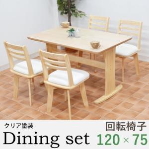 ダイニングテーブルセット 5点 回転椅子 幅120cm hop120-5-371 kent  2本脚  クリア ナチュラル 白木 4人用 4人掛け アウトレット |takara21