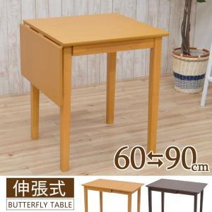 アウトレット 伸長式 ダイニングテーブル  60 60 90 バタフライ pot-360 選べる2色ナチュラル/ダークブラウン 伸縮 片バタテーブルの写真