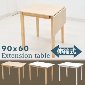 伸縮式 ダイニングテーブル 幅60cm 90cm pt2 meri kurosu ac90bata-360 食卓 クリア ナチュラル 白木 ホワイト天板 1人 2人用 机 アウトレット th takara21