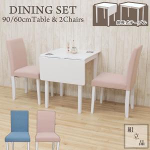 伸縮式ダイニングテーブルセット3点 組立品 幅90cm バタフライ pt90bata-3-rusi342 ホワイト 白 ピンク 2人用 伸長 コンパクト カフェ 食卓 リビング 6s-2k  hg|takara21
