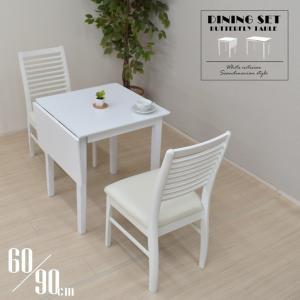 伸縮式 ダイニングテーブルセット 折りたたみ 3点 pt2-360 beti-371 伸張 伸長 バタフライテーブル ホワイト色 白色 シンプル|takara21