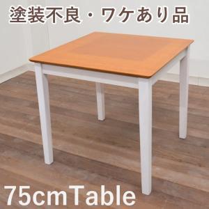 アウトレット ダイニングテーブル 75cm rabit-75-360 テーブル 机 北欧  ダイニングセット ホワイト/ブラウン 2人 テーブル  カフェ 数量限定の写真