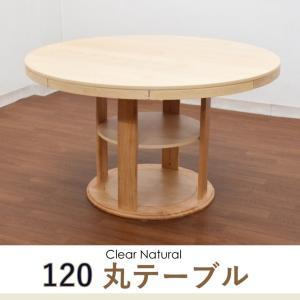 ダイニング丸テーブル 幅120cm 丸 円形テーブル riri120-360 北欧 クリア ナチュラル 白木 丸型 4人用 机 リビングテーブル アウトレット furnk so|takara21
