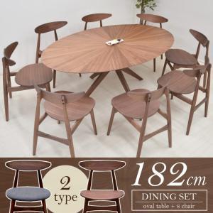 ダイニングテーブルセット 丸テーブル 光線張り 楕円 幅182cm 9点 イス8脚 sbkt182-9-marut351wn ウォールナット色/WN 8人用 クロス脚 アウトレット 66s-6k|takara21