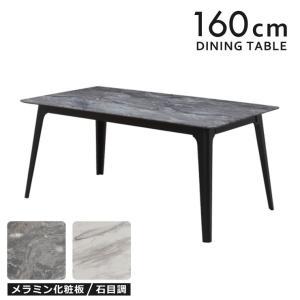 ダイニングテーブル メラミン化粧板 幅160cm 4人 石目調 stm160-359bk BK/ブラック色 脚 北欧 梨地 セラミック調 つや無し バイカラー 単品 7s-2k so hr takara21