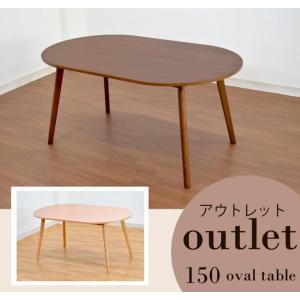 アウトレット ダイニングテーブル 北欧 おしゃれ 楕円 150cm ナチュラル ブラウン park-346 丸テーブル 4人用 slo takara21