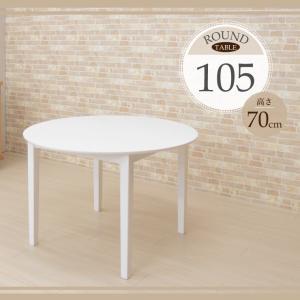 幅105cm 丸テーブル ダイニングテーブル ac105-360wh ホワイト色 白色 4人用 円型 円卓 北欧 木製 組立品 単品 シンプル アウトレット 4s-1k-227 hg so takara21