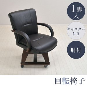 ダイニングチェア 1脚入り taki-ch-157 回転椅子 肘付 アーム キャスター付 ゆったり クッション モダン シック 木製の写真