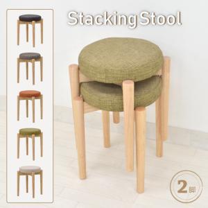 スタッキングスツール 2脚入り zmst-361cn 木製 北欧 椅子 スタッキングチェア 丸椅子 丸型 布地 クリアナチュラル おしゃれ かわいい|takara21