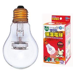 別売「保温電球カバー付 40W HD-40C」の交換用電球としてご使用ください。熱を放射して周囲の空...