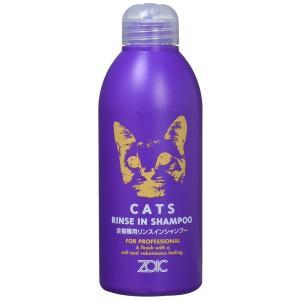 猫専用リンスインシャンプー。低刺激アミノ酸系ベースでデリケートな猫の皮膚・被毛をやさしく洗い上げます...