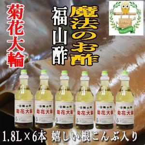 福山酢・菊花大輪(根こんぶ入り)1.8L×6本