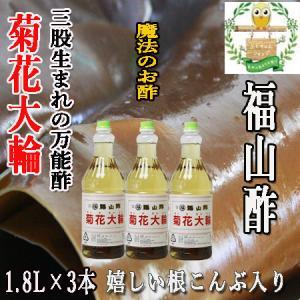 福山酢・菊花大輪(根こんぶ入り)1.8L×3本