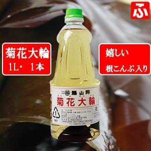 福山酢・菊花大輪(根こんぶ入り)1L×1本