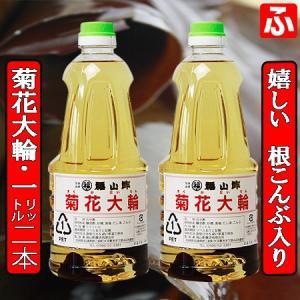 福山酢・菊花大輪(根こんぶ入り)1L×2本