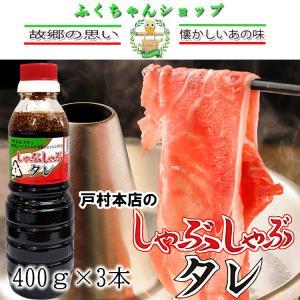 戸村フーズ・しゃぶしゃぶタレ 400g×3本・...の関連商品9
