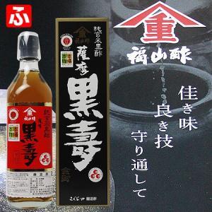 最高級玄米黒酢【薩摩黒壽】700ml×1本