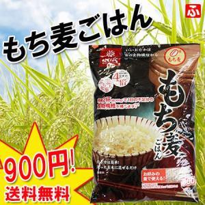ぷちぷち食感【もち麦ごはん】800g×1袋(送料無料)