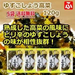 (太陽漬物)ゆずこしょう高菜120g×5袋【送料無料】