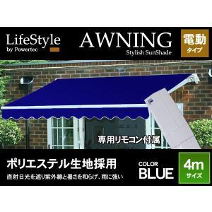 オーニング 電動タイプ 幅 4m ブルー|takarabune