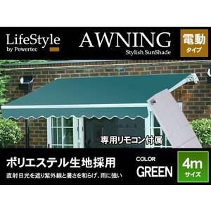 オーニング 電動タイプ 幅 4m グリーン|takarabune