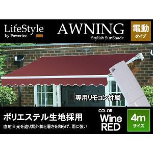 オーニング 電動タイプ 幅 4m ワインレッド|takarabune