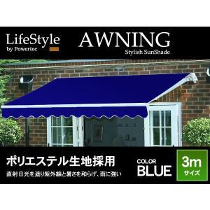 オーニング 手動タイプ 幅 3m ブルー|takarabune